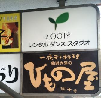 駒澤大学看板